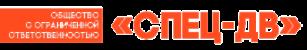 ООО Спец-ДВ | Спецодежда, рабочая обувь, средства защиты